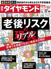 週刊ダイヤモンド 15年12月19日号