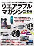 ウエアラブルマガジン 2015春(日経BP Next ICT選書)-電子書籍