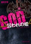 GOD―囚われの姫―-電子書籍