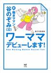 新 働きママン 谷のぞみ(32) ワーママデビューします!-電子書籍