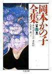 岡本かの子全集(5)-電子書籍