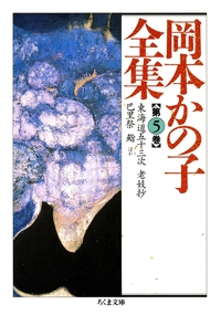 岡本かの子全集(5)