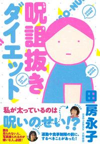 呪詛抜きダイエット-電子書籍