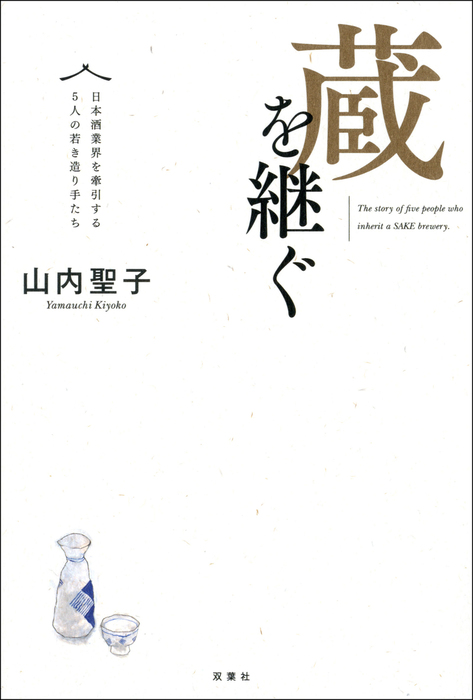 蔵を継ぐ 日本酒業界を牽引する5人の若き造り手たち-電子書籍-拡大画像