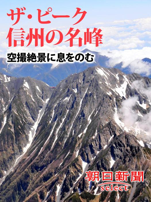 ザ・ピーク 信州の名峰 空撮絶景に息をのむ-電子書籍-拡大画像