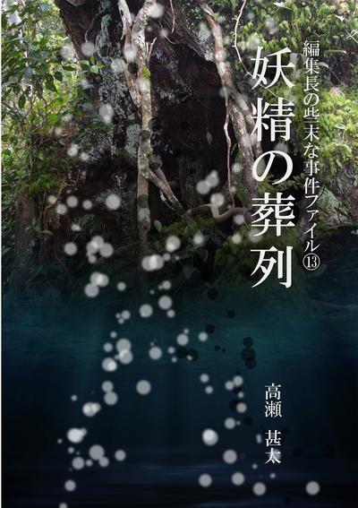 編集長の些末な事件ファイル13 妖精の葬列-電子書籍
