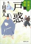 禁裏付雅帳 二 戸惑-電子書籍