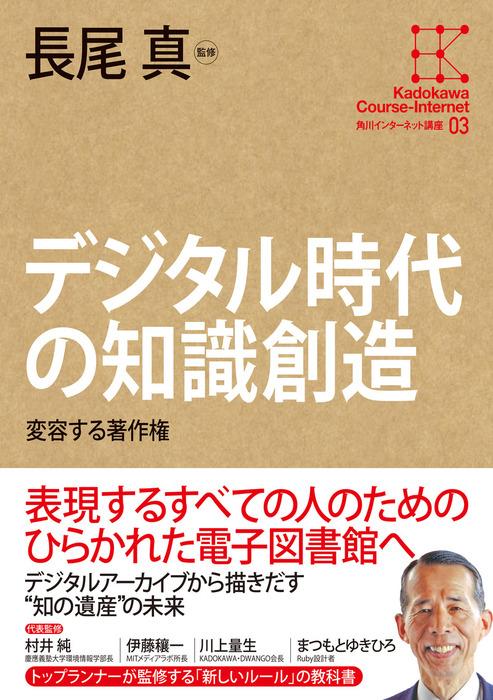 角川インターネット講座3 デジタル時代の知識創造 変容する著作権-電子書籍-拡大画像