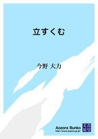 立すくむ-電子書籍