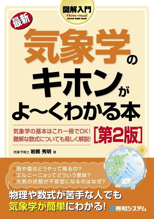 図解入門 最新 気象学のキホンがよーくわかる本[第2版]拡大写真
