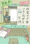 作家で十年いきのびる方法-電子書籍