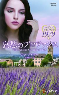 哀愁のプロヴァンス【ハーレクイン・プレゼンツ作家シリーズ別冊版】