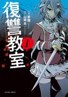 「復讐教室(アクションコミックス)」シリーズ