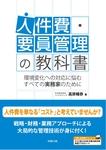 人件費・要員管理の教科書-電子書籍