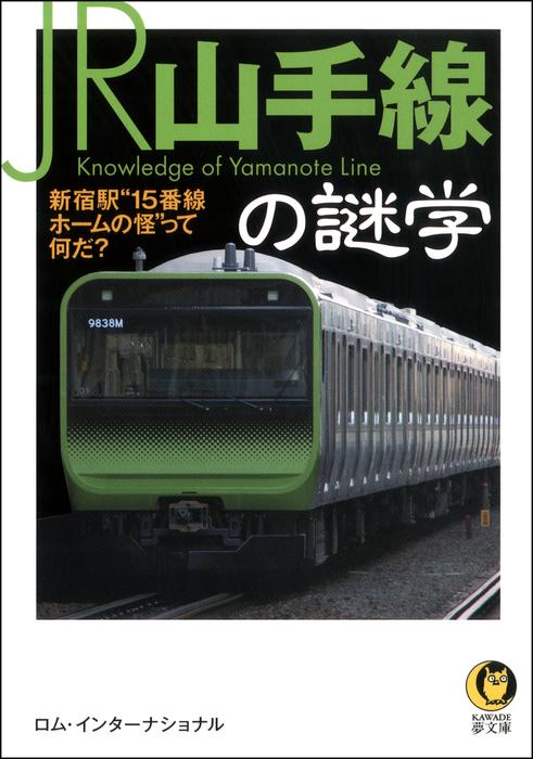 """JR山手線の謎学 新宿駅""""15番線ホームの怪""""って何だ?拡大写真"""
