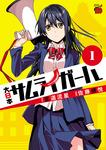 大日本サムライガール 1-電子書籍