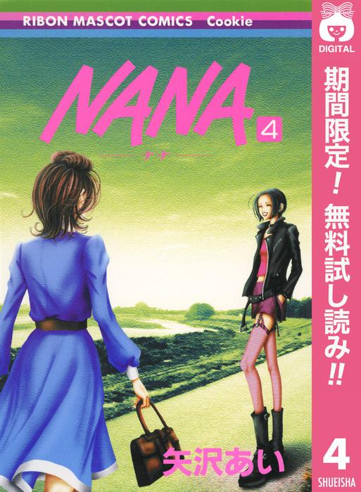 NANA―ナナ―【期間限定無料】 4拡大写真