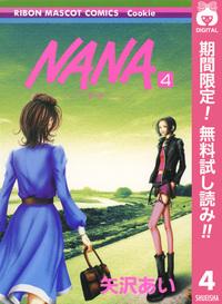 NANA―ナナ―【期間限定無料】 4-電子書籍