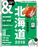 &TRAVEL 北海道 2018-電子書籍