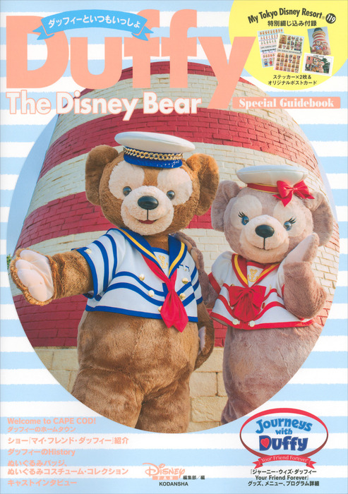 Duffy the Disney Bear Special Guide Book ダッフィーといつもいっしょ拡大写真