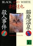 猫魔温泉殺人事件-電子書籍