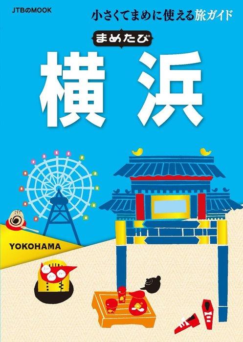 まめたび横浜(2017年版)拡大写真