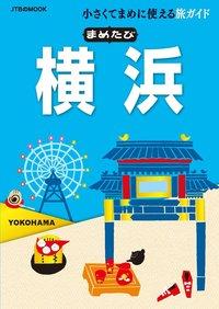 まめたび横浜(2017年版)-電子書籍