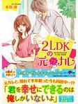 2LDKの元!?カレ-電子書籍
