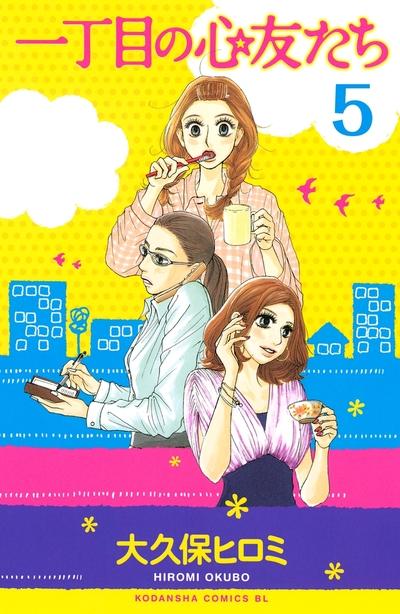 一丁目の心友たち(5)-電子書籍
