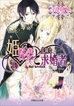 姫怪盗と危険な求婚者-電子書籍