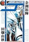 コミックマスターJ / 12-電子書籍