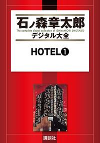 【2320円OFF】HOTEL【期間限定1~30巻セット】-電子書籍