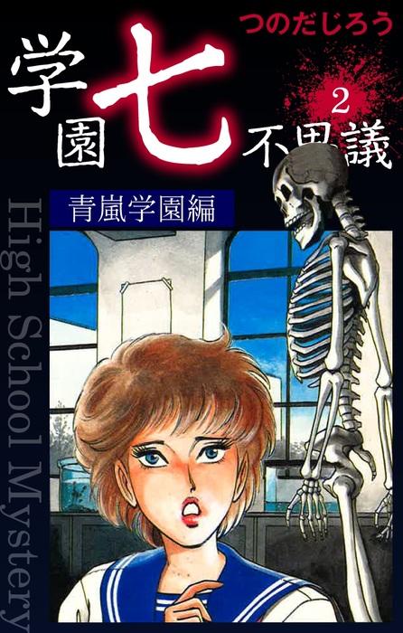 学園七不思議(2)-電子書籍-拡大画像
