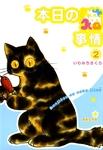 本日の猫事情 (2)-電子書籍
