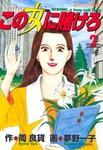 この女に賭けろ(2)-電子書籍