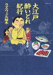 大江戸 酔いどれ紀行-電子書籍
