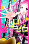 出口ゼロ(3)-電子書籍