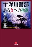 十津川警部「ある女への挽歌」-電子書籍