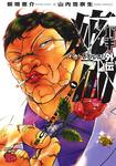バキ外伝 疵面 -スカーフェイス-(1)-電子書籍