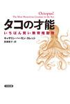 タコの才能 いちばん賢い無脊椎動物-電子書籍