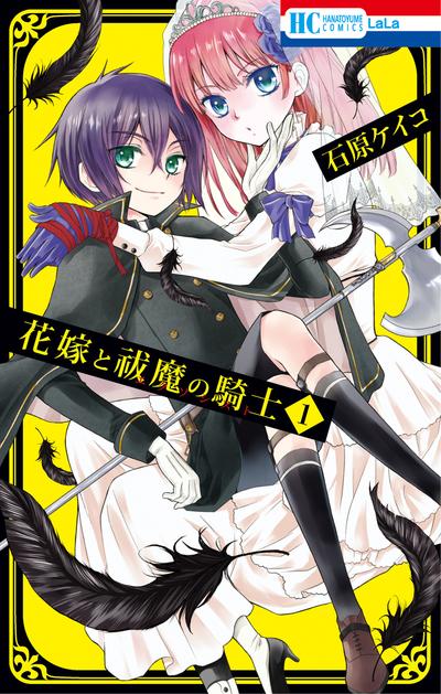 花嫁と祓魔の騎士 1巻-電子書籍