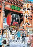 浅草人 1-電子書籍