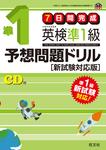 英検準1級予想問題ドリル 新試験対応版(音声DL付)-電子書籍