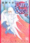 Dark Seed―ダーク・シード―  (3)-電子書籍