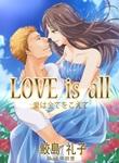 LOVE is all 愛は全てをこえて-電子書籍