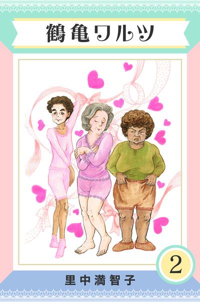 鶴亀ワルツ 2巻-電子書籍