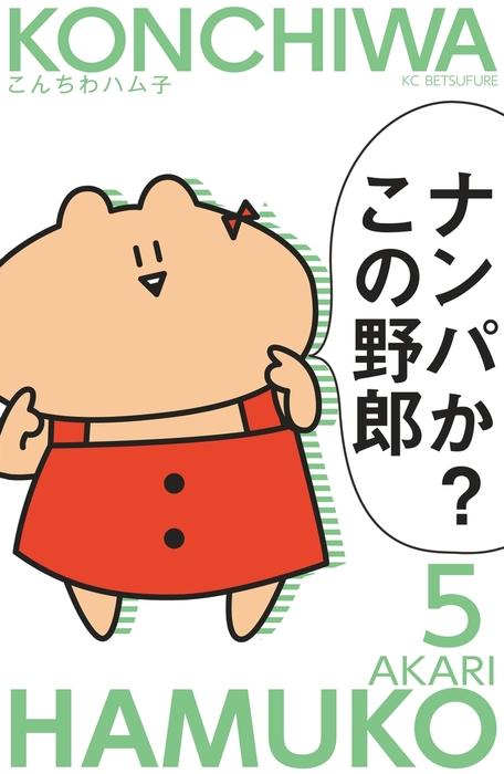 こんちわハム子 分冊版(5)拡大写真