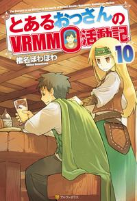 とあるおっさんのVRMMO活動記10-電子書籍