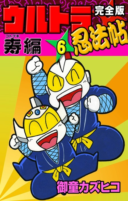 完全版 ウルトラ忍法帖 (6) 寿(コトブキ)編拡大写真