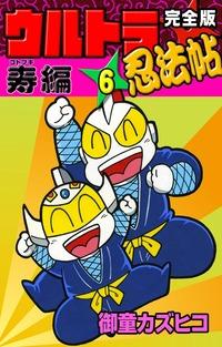 完全版 ウルトラ忍法帖 (6) 寿(コトブキ)編
